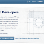 [第二回]Instagram APIの審査、承認までの流れ