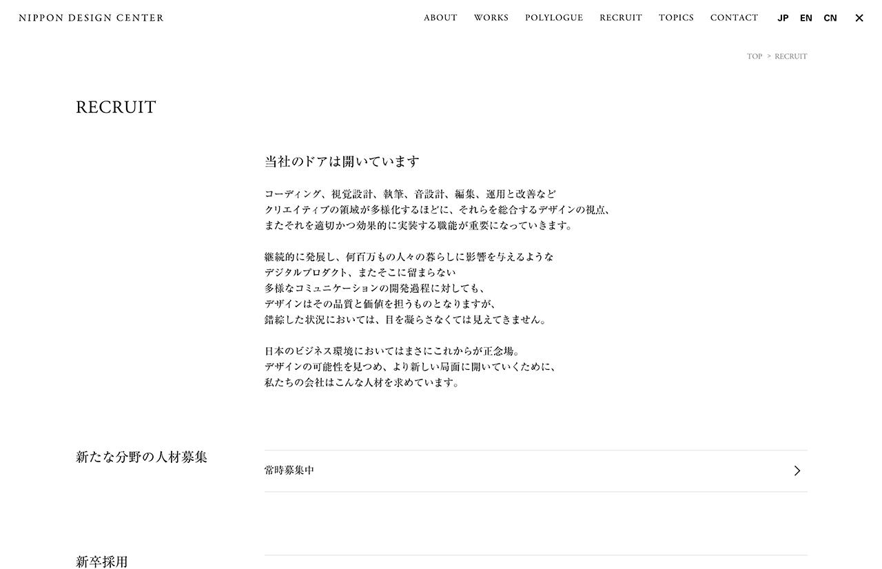 日本デザインセンター:リクルートページ