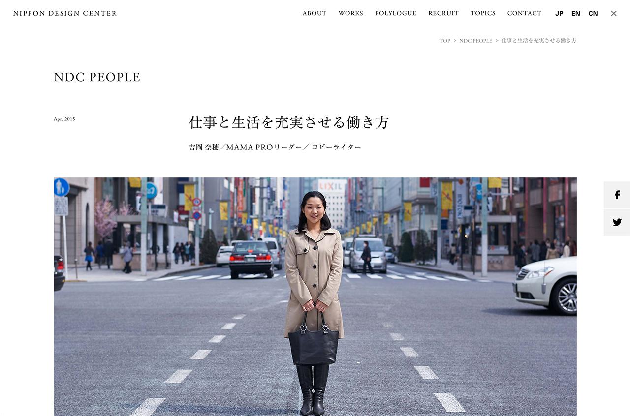 日本デザインセンター:NDC PEOPLE