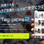 インスタグラム投稿収集サービス「Tag-Picks2」をリリースしました