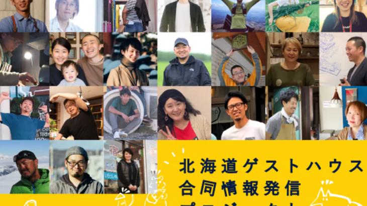 逆境に立ち向かうため、新たな活動を始めている北海道の企業・プロジェクト