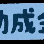 【4月20日現在】新型コロナウイルス関連、北海道の企業向け補助金・助成金まとめ