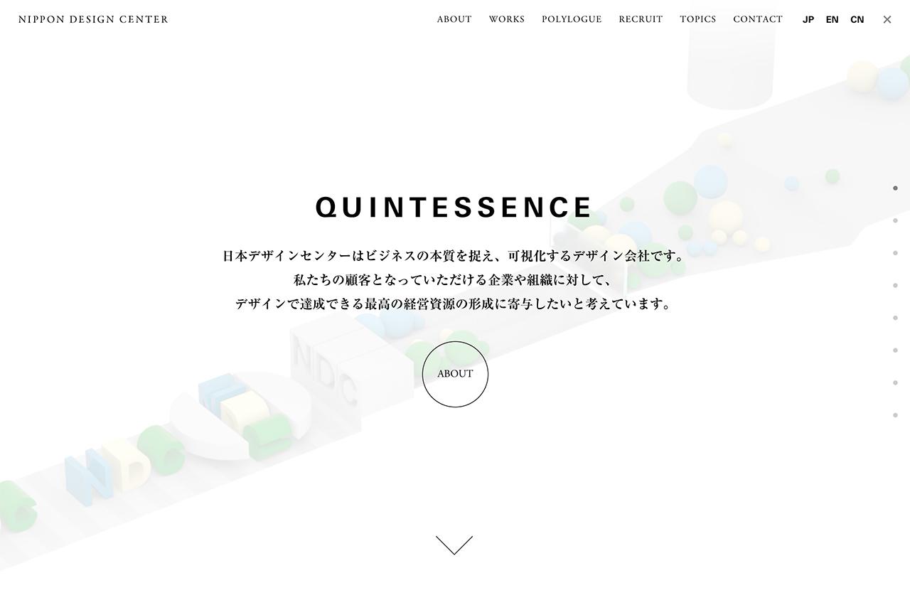 日本のデザインを語る上ではずせない、日本デザインセンター